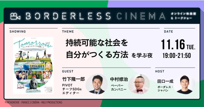 ボーダレスシネマ「TOMORROW パーマネントライフを探して」-オンライン映画館×トークショー