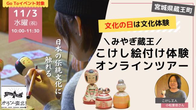 みやぎ蔵王 こけし絵付け体験オンラインツアー