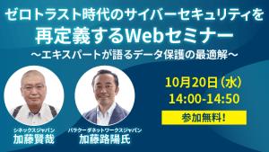 ゼロトラスト時代のサイバーセキュリティを再定義するWebセミナー