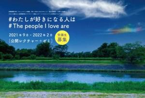 京都精華大学オンライン公開講座「クィア・オブ・カラー批評―アメリカにおける非白人の知と経験」