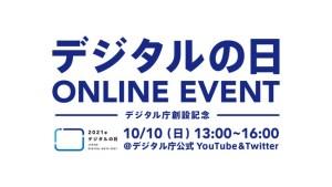 2021年デジタルの日ONLINE EVENT ─デジタル庁創設記念─