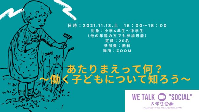 """WE TALK """"SOCIAL"""" 大学生企画 Vol.12「あたりまえって何?~働く子どもについて知ろう~」"""