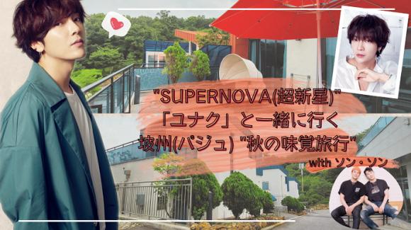 "SSS0006 ""SUPERNOVA(超新星)""「ユナク」と一緒に行く坡州(パジュ) ""秋の味覚旅行"""