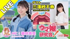 ファミ通presents ウマ娘研究会!