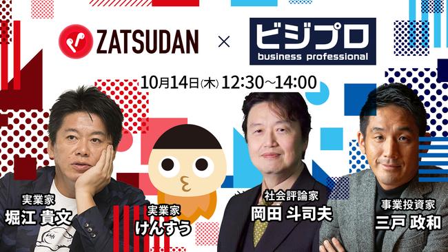 InterFM「ビジプロ」 × ZATSUDAN - 「堀江 貴⽂⽒・三⼾ 政和⽒ × 岡田 斗司夫氏・けんすう氏」オンラインイベント
