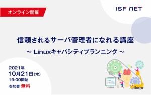 「信頼されるサーバ管理者になれる~Linuxのキャパシティプランニング~」