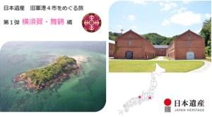 【日本遺産 旧軍港をめぐる旅】第1弾 横須賀・舞鶴編