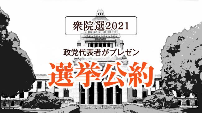 【衆院選2021】「選挙公約」9連発!政党代表者がプレゼン
