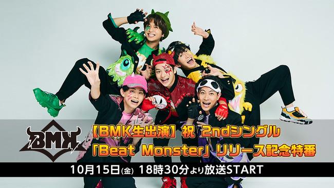 【BMK生出演】祝 2ndシングル「Beat Monster」リリース記念特番