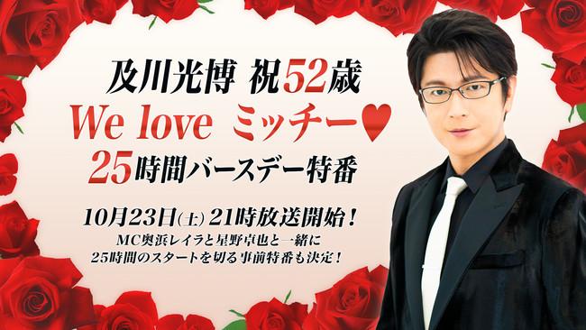 【及川光博】祝52歳 We love ミッチー♡ 25時間バースデー特番