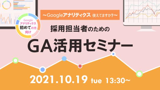 アクセス解析基礎セミナー『採用担当者のためのGoogleアナリティクス活用講座~Googleアナリティクス使えてますか?~ 』