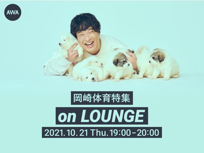 アルバム『FIGHT CLUB』リリース記念!岡崎体育の「LOUNGE」特集イベント