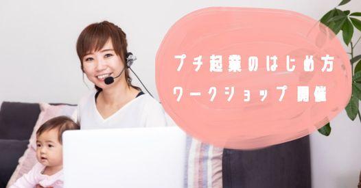 グラミン日本 プチ起業のはじめ方ワークショップ ステップ0