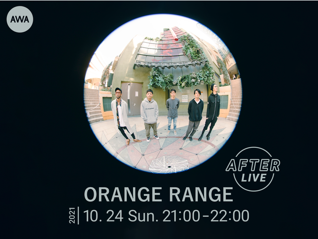 ORANGE RANGEの公式アフターイベント