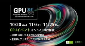 GPU Computing Workshop for Advanced Manufacturing 2021