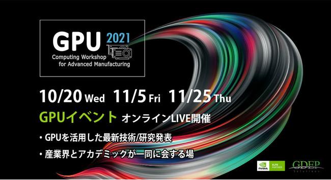 GPU Computing Workshop for Advanced Manufacturing 202