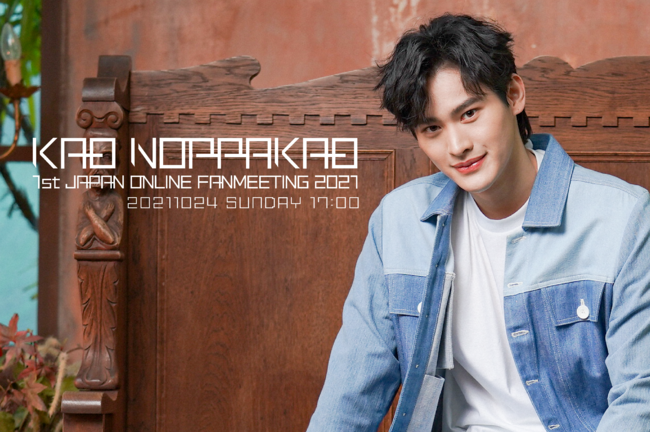 Kao Noppakao 1st JAPAN ONLINE FANMEETING 2021