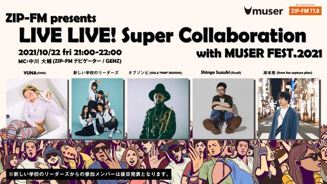 ZIP-FM presents LIVE LIVE! Super Collaboration with MUSER FEST.2021