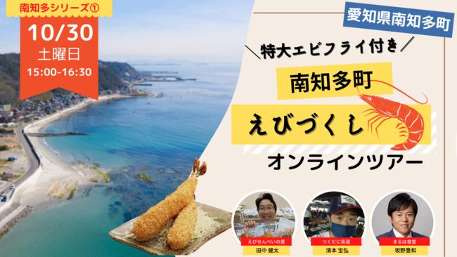 【エビ半島?タコの島!?】海の幸づくしの愛知県・南知多オンラインツアー