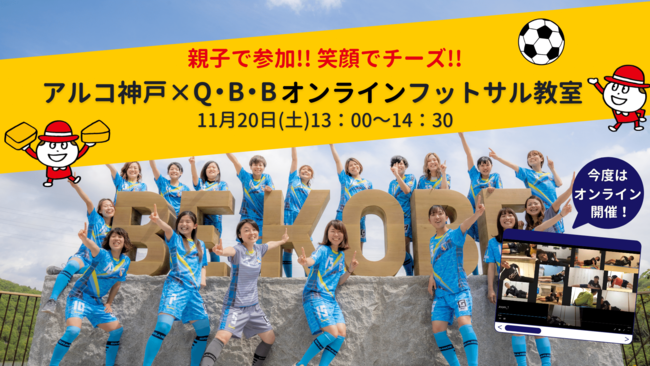 アルコ神戸×Q・B・Bオンラインフットサル教室