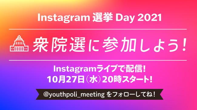 Instagram 選挙Day 2021 衆院選に参加しよう!