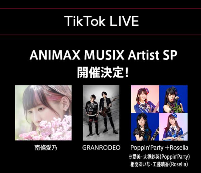TikTok LIVE:ANIMAX MUSIX Artist SP