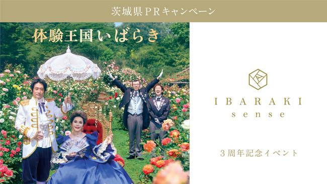 「体験王国いばらき」✕IBARAKI sense3周年記念イベント