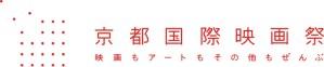 京都国際映画祭2021ガイド番組「映画もアートもその他もぜんぶ喋らせろ!」