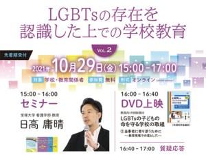 LGBTsの存在を認識した上での学校教育 vol.2