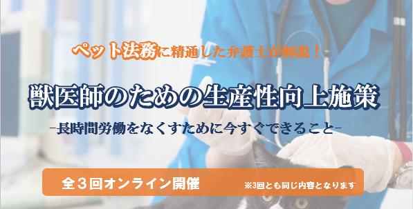 『獣医師のための生産性向上施策』セミナー