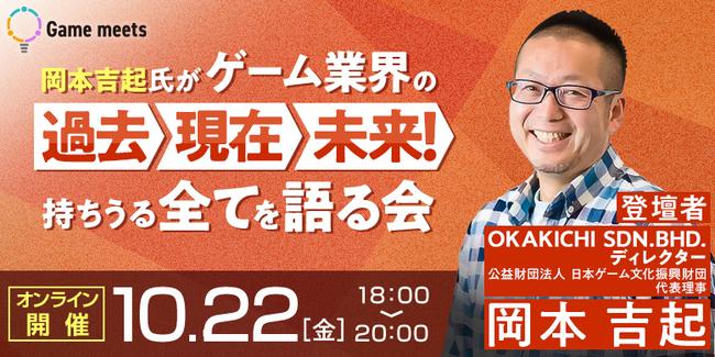 『ストリートファイター』ブームと『モンスターストライク』開発者の一人 岡本吉起氏登場!NG無しでゲーム業界を語りつくす!