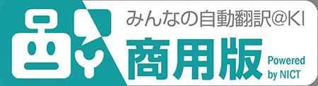 国産⾃動翻訳エンジン「みんなの⾃動翻訳@KI(商⽤版)」の無料オンラインセミナー