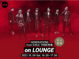 「Unchained World」リリース記念!GENERATIONS from EXILE TRIBEメンバー全員登場の特集イベント
