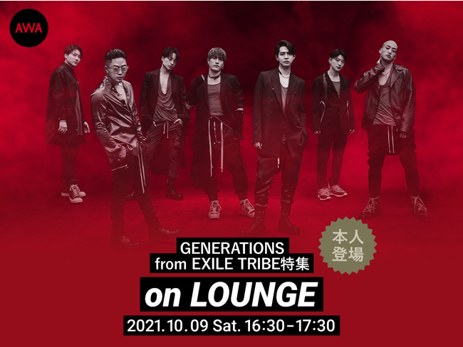 「Unchained World」リリース記念!GENERATIONS from EXILE TRIBEメンバー全員登場の