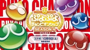 ぷよぷよチャンピオンシップ SEASON4 STAGE2