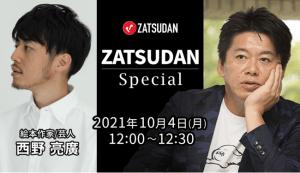 ZATSUDAN Special - 「堀江 貴⽂⽒ × 西野 亮廣氏」オンラインイベント