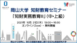 【岡山大学】知財教育セミナー「知財実務教育III」(中・上級)
