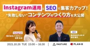"""Instagram運用とSEO対策で集客力アップ!""""失敗しない""""コンテンツのつくり方を大公開"""