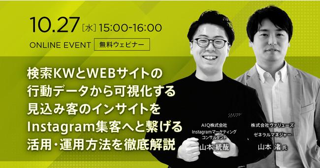 検索KWとWEBサイトの行動データから可視化する見込み客のインサイトをInstagram集客へと繋げる活用・運用方法