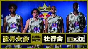堀江貴文氏出演!3x3プロバスケチーム「HIU ZEROCKETS」壮行会