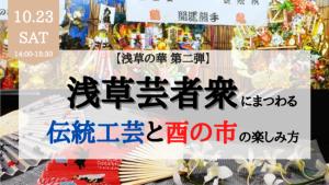 芸者衆にまつわる伝統工芸・酉の市オンラインツアー