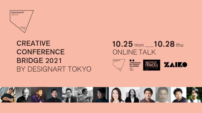 CREATIVE CONFERENCE BRIDGE 2021 BY DESIGNART TOKYO