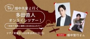 畑中先輩と行く!多田直人オンラインツアー『釧路と演劇と海鮮にまみれるふたり』
