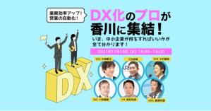 DX化のプロが香川に集結!‐いま、中小企業が何をすればいいかが全て分かります‐