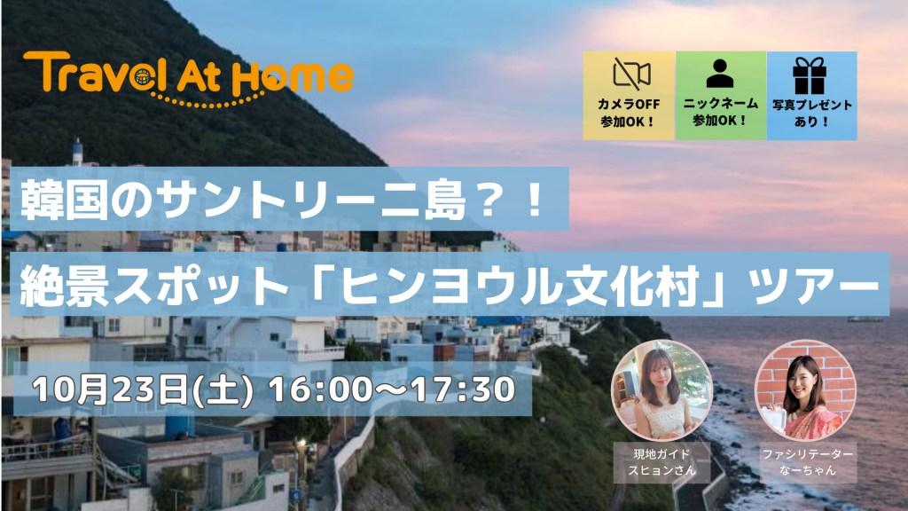 """韓国のサントリーニ島?! 今話題の""""絶景スポット""""「ヒンヨウル文化村」ツアー"""