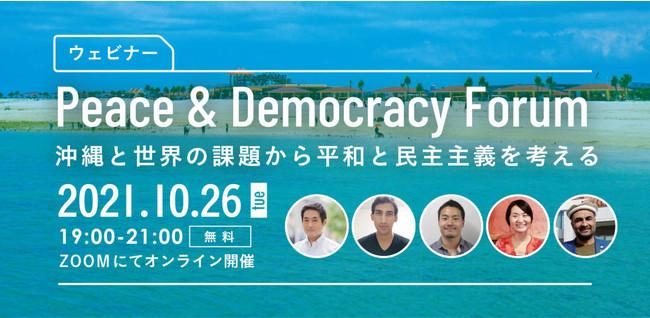 Peace & Democracy Forum~沖縄と世界の課題から平和と民主主義を考える~