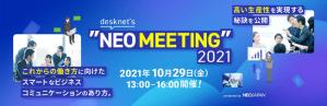 """desknet's """"NEO MEETING"""" 2021"""