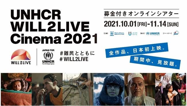 UNHCR WILL2LIVE Cinema 2021 募金つきオンラインシアター