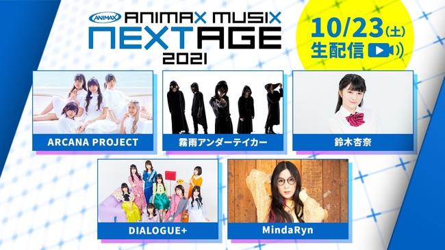 アニメミュージックの祭典「ANIMAX MUSIX 2021」
