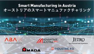 オーストリアへの直接投資セミナー「オーストリアのスマートマニュファクチャリング」